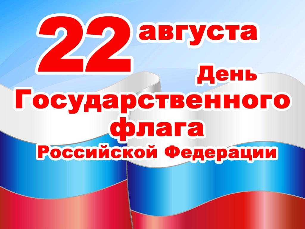День государственного флага рф картинка