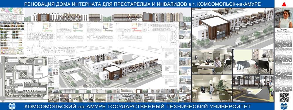 Конкурс выпускных квалификационных работ по архитектуре и