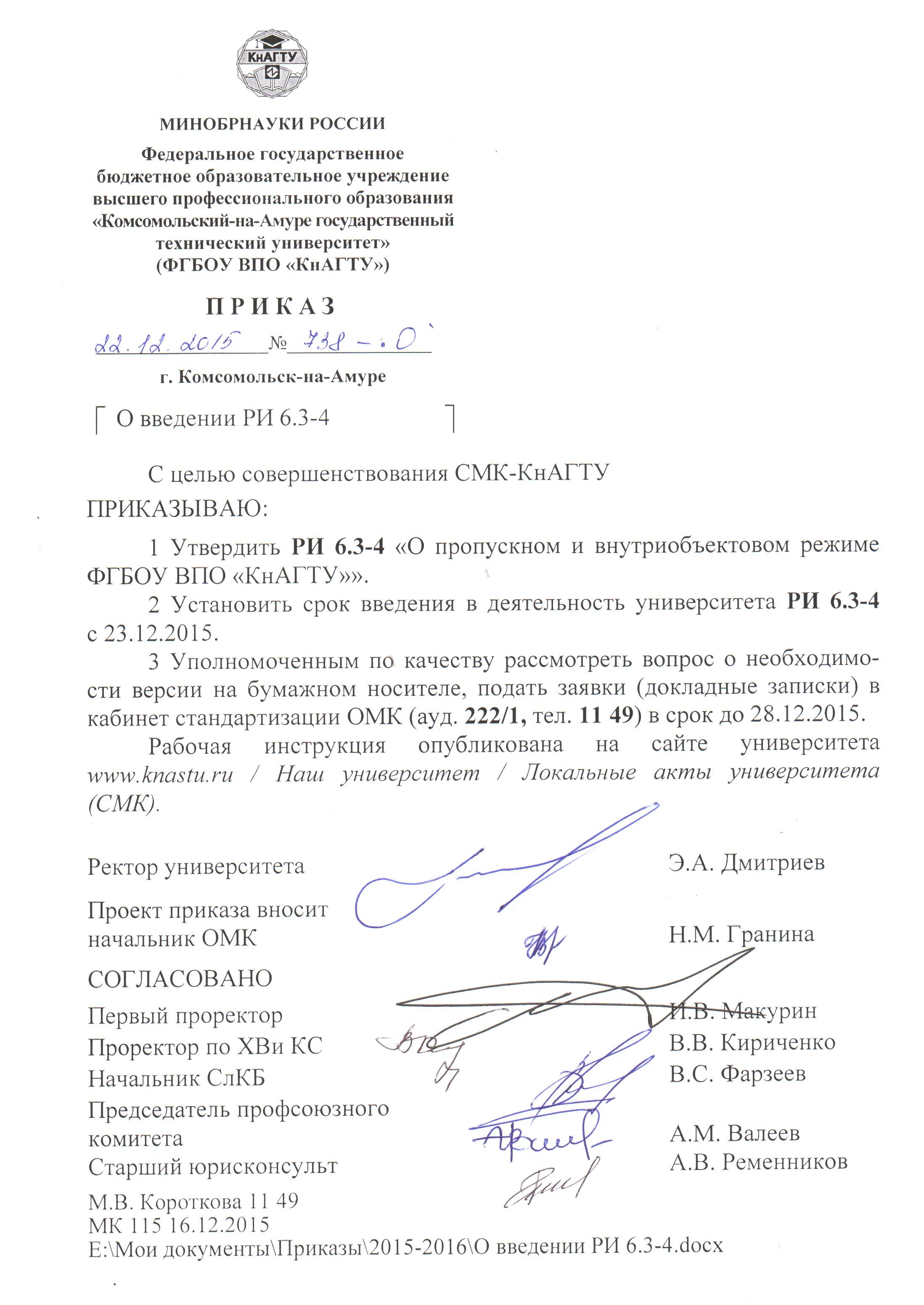 Кнагу локальные акты университета (смк).