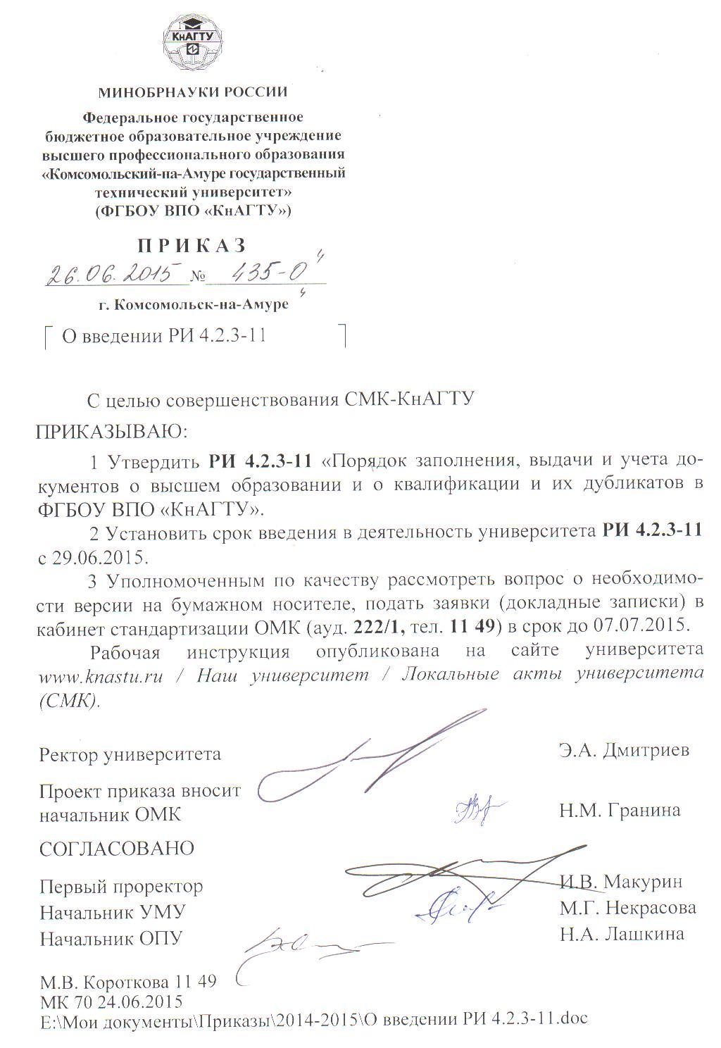 КнАГУ Нормативные документы  Приказ № 435 О от 26 06 2015