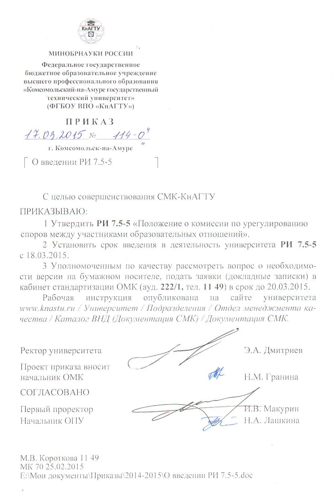 Договор На Проведение Производственной Практики Студентов Техникума