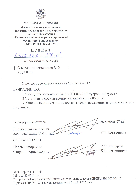 образец приказа о создании комиссии по списанию медицинской техн