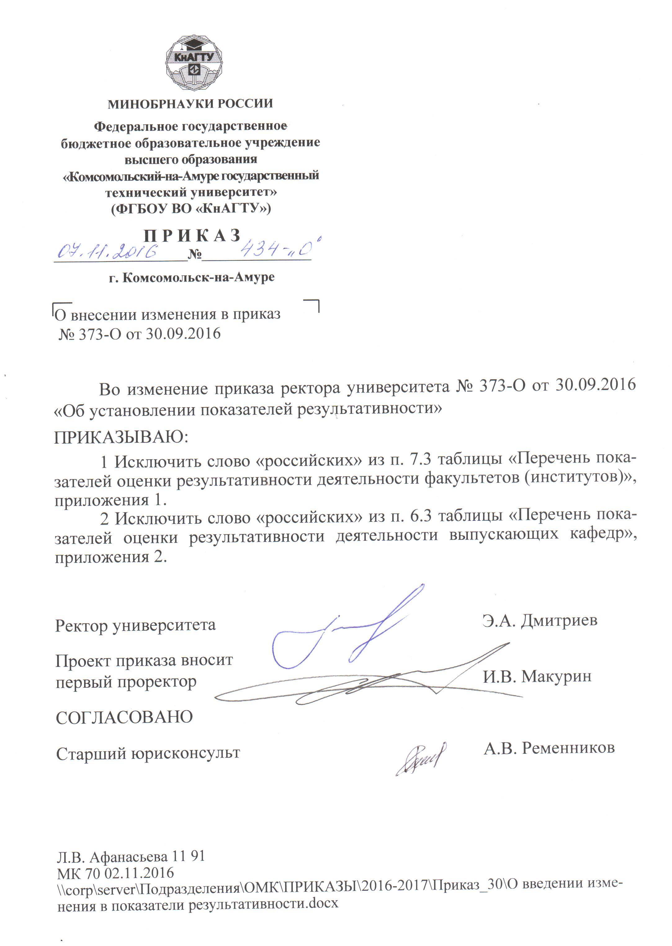 КнАГУ Документы СМК Локальные акты университета