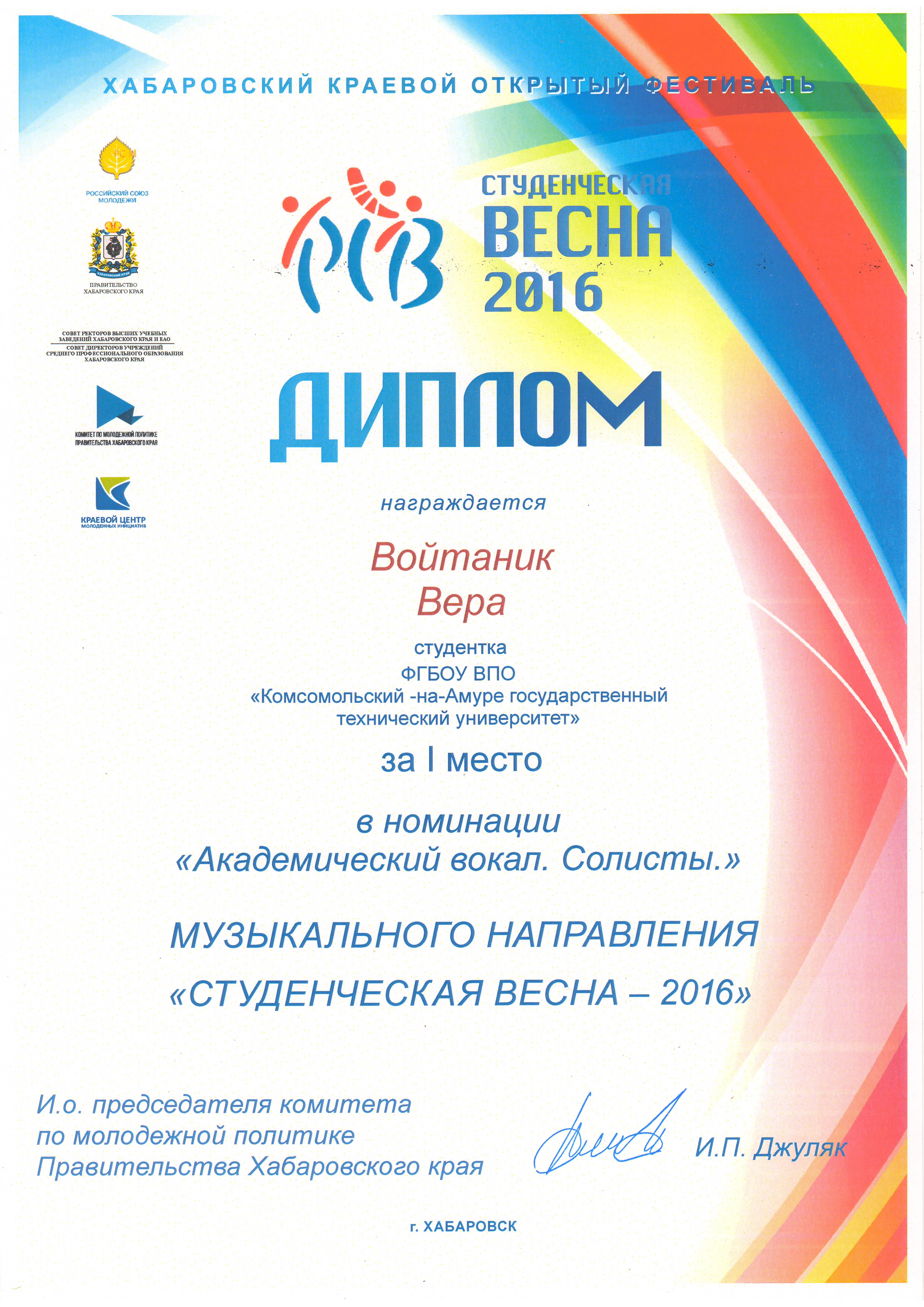 КнАГУ Культура и искусство Кожушко Дарья Диплом номинации Специальный приз жюри